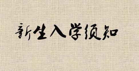 石家庄冀联医学院中等专业学校2020年春季新生入学须知