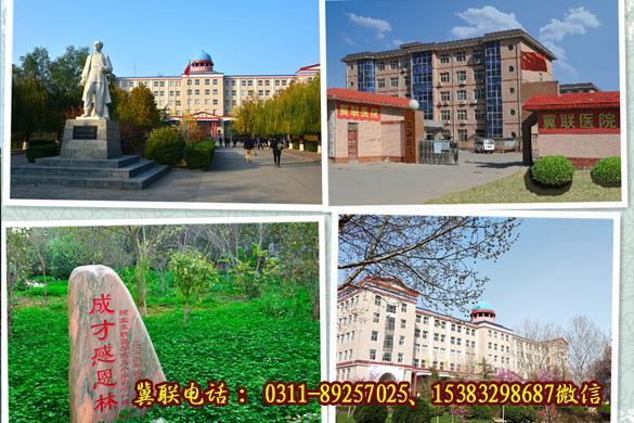 石家莊冀聯醫學院校內風景.jpg