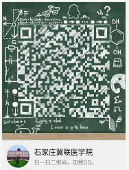 石家庄冀联咨询QQ二维码.png